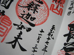 Temple Book (mtyto) Tags: red white black macro japan 510fav ink writing canon paper temple book shrine pages handmade craft buddhism stamp kanji calligraphy shinto ixy canonixydigitall2 canonpowershotsd20 mtyto canondigitalixusi5