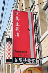 Pertectionist (Matchstick Man) Tags: taiwan spelling mistakes pefectionist