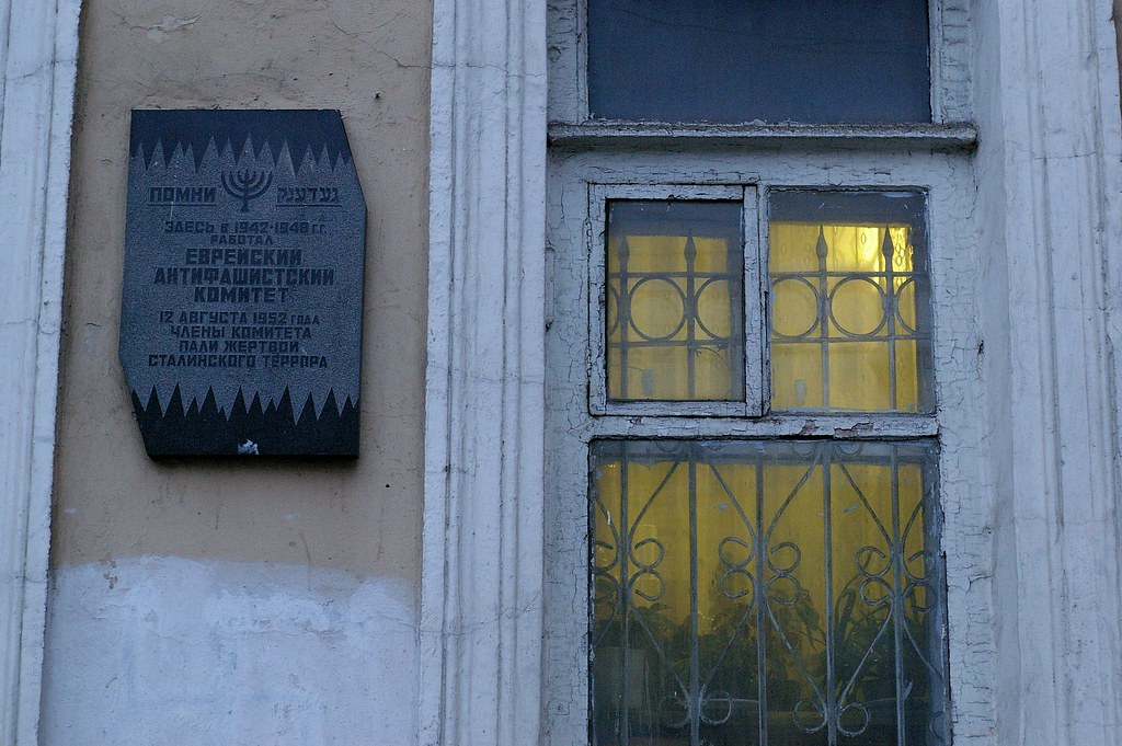 фото: Jewish Anti-Fascist Committee (JAC) Plaque [Еврейский антифашистский комитет Таблица, (ЕАК)]