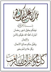 ramzan2015 (ICAM Srl Alawi Tunsi Est) Tags: ، شهر عليكم مبارك رمضان يارب جهاز عَلَى العالمين الملفات العادية اللَّهُمَّ لحفظ واسترجاع جهازلحفظواسترجاعالملفاتالعاديةوالمسطحة وَالإِسْلامِ وَالْعَوْنِ الصَّلاةِ وَالصِّيَامِ وَتِلاوَةِ الْقُرْآنِ سَلِّمْنَا لِرَمَضَانَ وَسَلِّمْهُ متقبلا والمسطحة