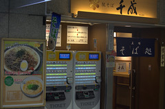 Ordering by machine