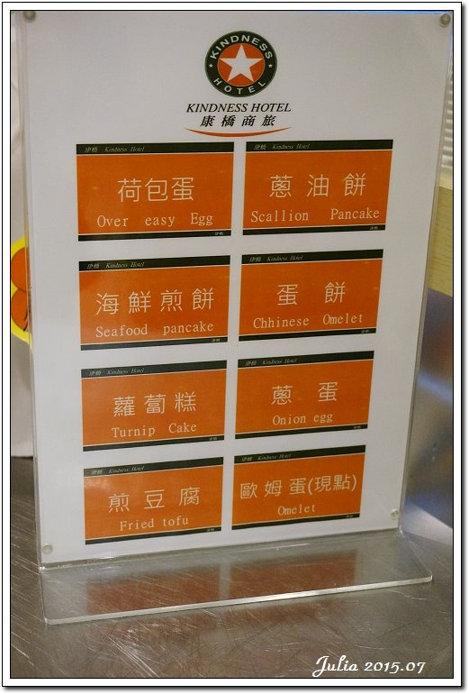 康橋商旅 (4)