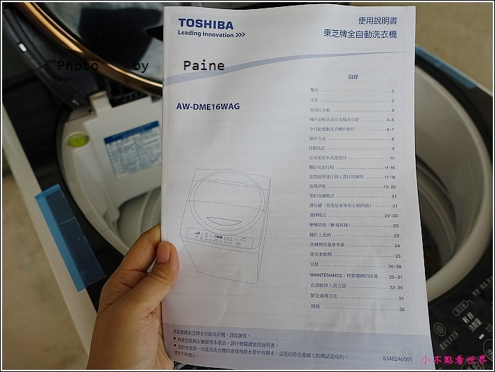 TOSHIBA_洗衣機AW-DME16WAG (5).JPG
