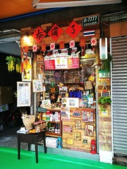 Nice Thailand style soft drinks store (Alfred Life) Tags: taipei taiwan 台北市 台灣 泰讚了 徠卡 華為 华为 summarit asph leica leicaduallenses summarith12227asph plus p9 huawei huaweip9plus summarith12227 徕卡 p9p