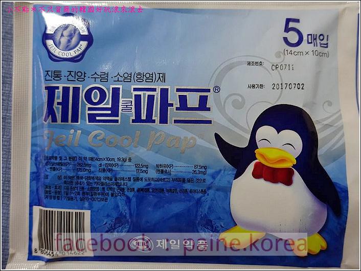 韓國酸痛藥布