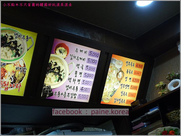 釜山八味粉食小吃店 (18).JPG