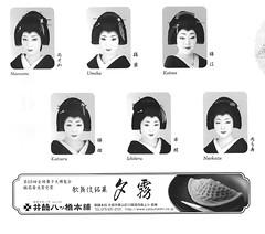 Kitano Odori 2011 015 (cdowney086) Tags: kyoto geiko geisha katsue   kamishichiken    umeha naokazu ichiteru naosome katsuru