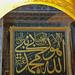 Islamic Panel