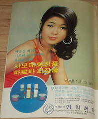 """Seoul Korea vintage Korean advertising circa 1974 for cosmetics products - """"Beauty"""" (moreska) Tags: seoul korea vintage korean advertising 1974 oldschool retro nostalgia beauty lookism fashion cosmetics earring posed staged fonts graphics layout hangul smile seventies 70s history publications media adstrategy collectibles rok asia"""