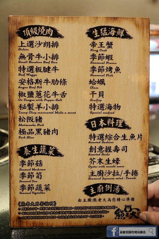 東區帝王蟹燒烤吃到飽日本料理熊老大日式炭燒014