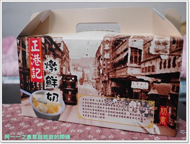 南投埔里美食伴手禮正港記燉奶港式甜品宅配團購image001
