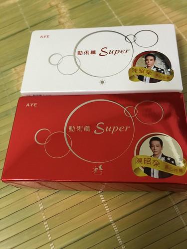 【體驗】讓自己更好的保健食品~A.Y.E 動俐纖Super 健康養身