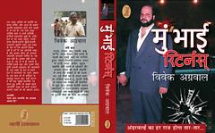 MumBhai Returns Book Cover_03012016