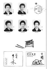 177th Kamogawa Odori 2014 015 (cdowney086) Tags: geiko geisha  pontocho    ichiwaka hisafumi miyoji ichimitsu ichitoyo