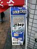 Graffiti in Tokyo 2014 (kami68k -all over-) Tags: tokyo tokio 2014 graffiti illegal bombing sticker stickers crod bep htk
