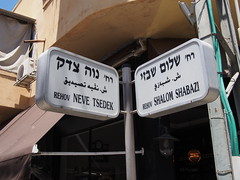 Streets of Tel Aviv!