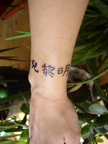 Tattoo pic # 3 Twilight symbols by Rainbow Tree