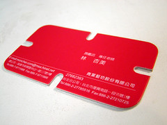 name card of a knitting shop (Chrischang) Tags: knit namecard