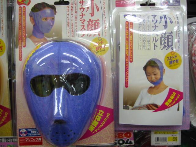 Seance de massage japonais - 1 part 9
