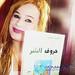 الشاعرة التونسية سوسن العجمي لـ