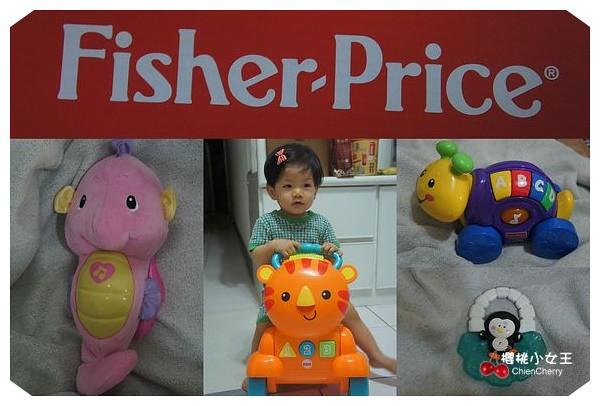費雪 Fisher-Price 兩用獅子聲光踏步車 聲光安撫小海馬 兩用老虎聲光車 健身器 安撫椅 長頸鹿