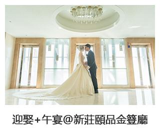 迎娶+午宴@新莊頤品金簦廳  婚禮紀錄:蘇愛咪