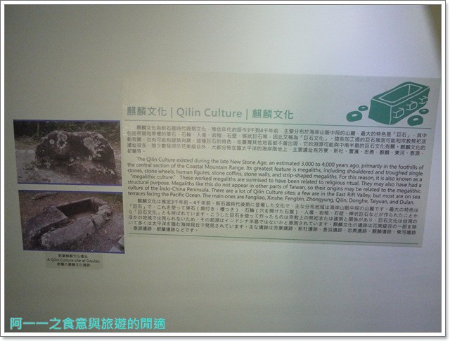 台東成功旅遊景點都歷遊客中心親子寓教於樂阿一一image027