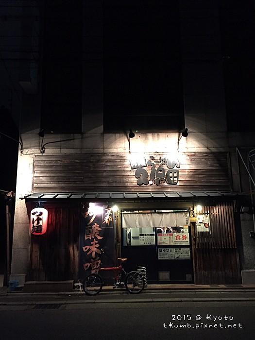 2015吟釀久保田 (1).JPG