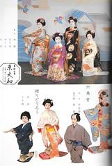 125th Kamogawa Odori 1980 007 (cdowney086) Tags: maiko geiko geisha  1980s pontocho     mamechika ichiume ichiwaka mameharu shinatomi ichitomo mameshizu ichisen