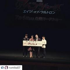 #Repost @rumika57 ・・・ #Avengers#試写会#溝端淳平#米倉涼子#宮迫#today#AoU#love#movie#japan#日本語完成披露試写会#happy#good