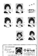 Kamogawa Odori 1989 010 (cdowney086) Tags: kyoto geiko geisha  1980s pontocho makiko    shinako ichiwaka  ichimitsu ichikazu hisamaru  kichikayo