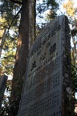 Strong Note(頑丈なノート) (daigo harada(原田 大吾)) Tags: monument stone saijyouji text 大雄山最乗寺 石碑