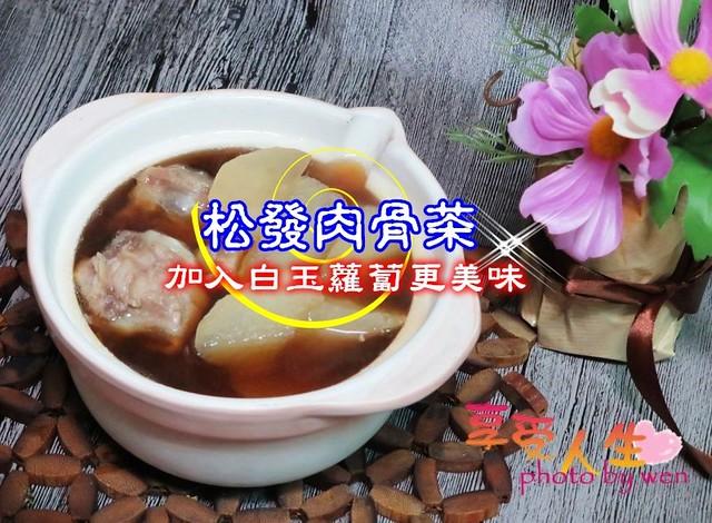 《料理》松發肉骨茶湯~加入白玉蘿蔔讓湯頭更清甜更美味