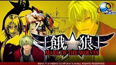 هل بدأت شركة SNK الترويج للعبة Garou جديدة؟ (www.3faf.com) Tags: garou أفضل العاب ثاني جديد شخصيات شركة شركةsnk عن من