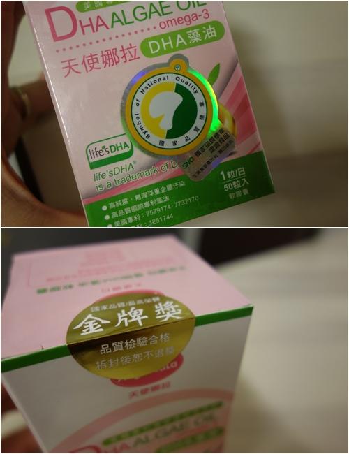 天使娜拉珍DHA藻油 (2).jpg