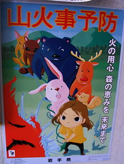 Japanese poster for fire prevention (jasohill) Tags: japan poster fire japanese 2006 a70 canona70 prevention