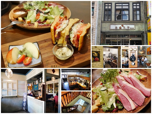 宜蘭美食旅遊合盛太平金城武老屋咖啡下午茶聚餐page