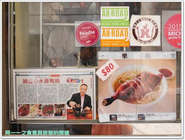 香港中環美食港式燒臘米其林一樂燒鵝叉燒油雞平價image007