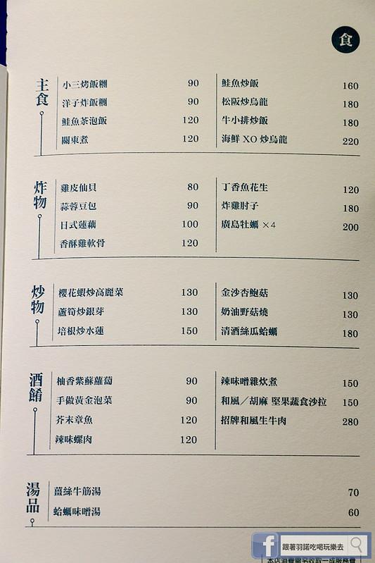 YOKO 洋子酒食所016