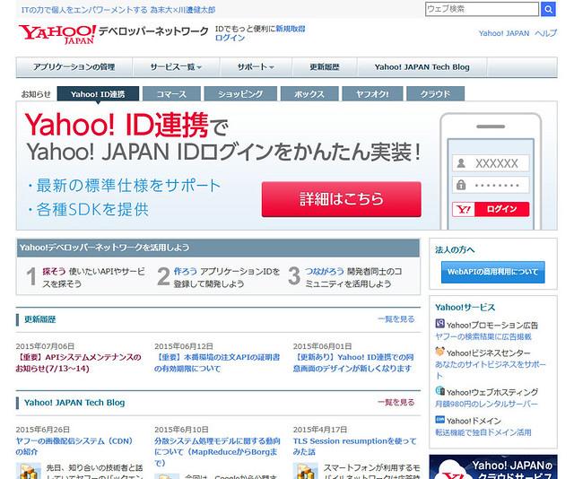 Yahoo!のアップグレード版検索API
