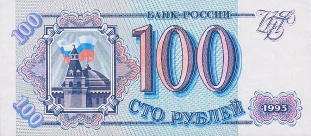100 рублей 1993 года цена купюра монеты вышедшие в 2016 году в россии