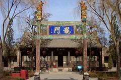 Dragon Gate (龍門, lóngmén) and the Bright Ethics Hall (眀倫堂, míng lún táng)