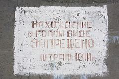 (Khuroshvili Ilya) Tags: summer warning outdoor info lettering russian crimea 2015 taurica katsiveli
