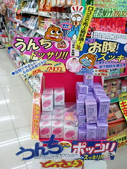 #1367 run light and clean (Nemo's great uncle) Tags: geotagged diet detox dieting scour constipation うんち 便秘 漫画チック お通じ マンガチック geo:lat=35626902222541645 geo:lon=13963384782670596