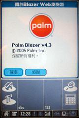 Blazer的版權畫面