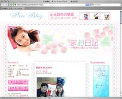 小林麻央 オフィシャルブログ 『まお日記』