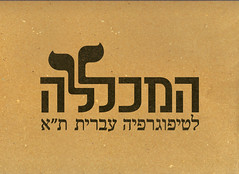 The Hebrew Typography College - LOGO (Yaronimus Maximus) Tags: college project logo typography design graphicdesign israel graphic cardboard hebrew visual typo  branding communications maximus visualcommunications  yaronimus hebrewtypographycollege  hebrewtypography israelgraphicdesign