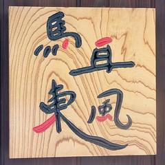 #3017 sign: yakitori restaurant () (Nemo's great uncle) Tags: summer festival restaurant kyoto  yakitori gionmatsuri    muromachidori