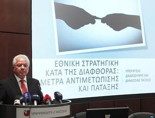 Διαφθορά: Διαστάσεις και νέες προοπτικές αντιμετώπισης