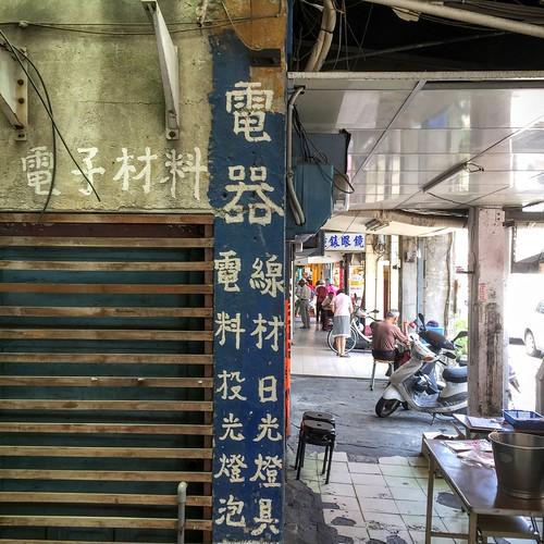 電器材料  (Signboard)